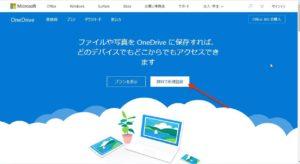 OneDrive サイト