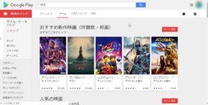 GooglePlay映画&テレビ ページ開く