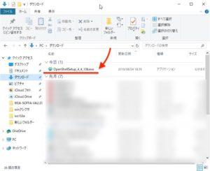 OpenShell ダウンロードファイル