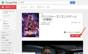 GooglePlay映画&テレビ 購入
