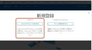 OneDrive 新規登録