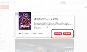 GooglePlay映画&テレビ 画質