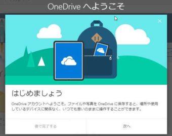 【Windows】OneDriveにアカウント登録して使用する