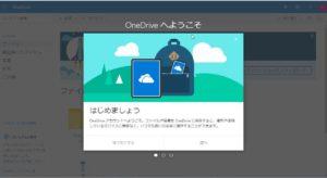 OneDrive 開く