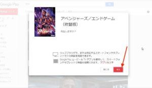 GooglePlay映画&テレビ 見る
