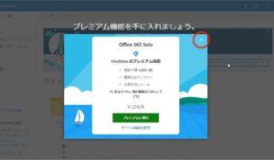 OneDrive プレミアム版