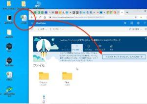 OneDrive データ追加