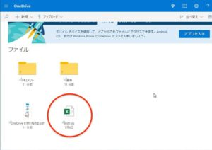 OneDrive 追加完了