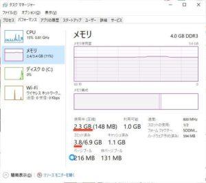 Windows仮想記憶 メモリ画面