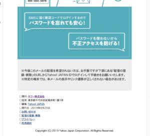 Yahoo より安全なログイン メール2
