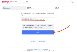 Yahoo より安全なログイン ステップ1