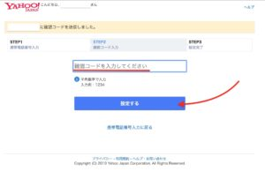 Yahoo より安全なログイン STEP2