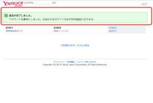 Yahoo より安全なログイン STEP3