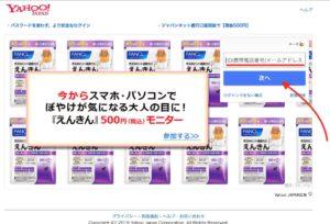 Yahoo より安全なログイン ログインする
