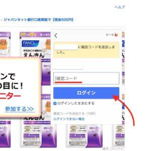 Yahoo より安全なログイン 認証コードでログインする