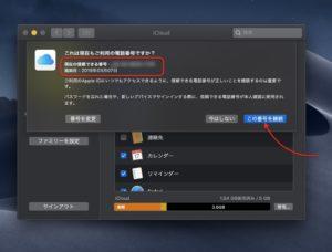 iCloud mac設定 電話番号