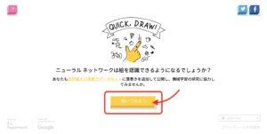 QUICK,DRAW! サイトを開く