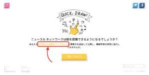 QUICK,DRAW! 落書きデータセット