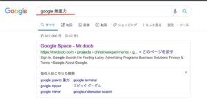 google doob 無重力