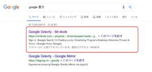 google doob 重力