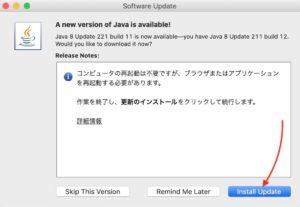 Java8 Update221 インストール