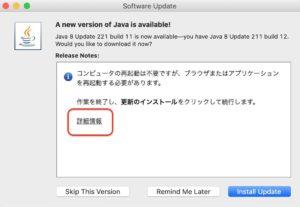 Java8 Update221 詳細