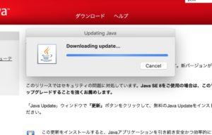 Java8 Update221 アップデート開始