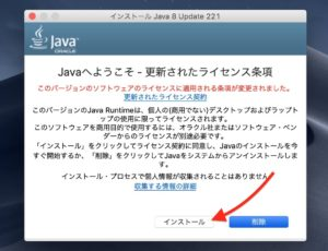 Java8 Update221 ライセンス条項