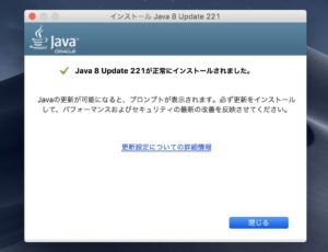 Java8 Update221 完了