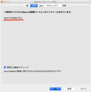 Java8 Update221 確認完了