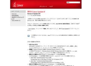 Java8 Update221 詳細情報