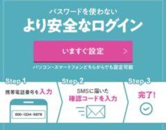 設定は簡単!メールのログインでも使えるYahoo!の「パスワードのいらないより安全なログイン」を試す