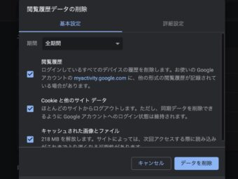【Google】知っていると便利!Chromeのキャッシュクリアを行う方法