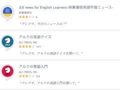 アレクサで英語の勉強!英語ニューススキルを使ってみる