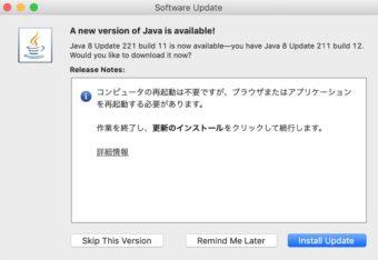 【Java】Windows Server2019の識別対応!バージョン8をUpdate221に更新する