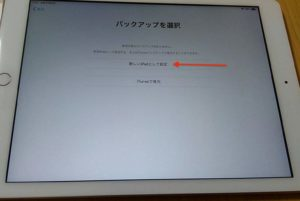 iPad Wi-Fi 32GB-ゴールド(第6世代)セットアップ バックアップ新規