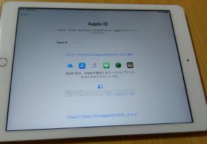 iPad Wi-Fi 32GB-ゴールド(第6世代)セットアップ Apple ID