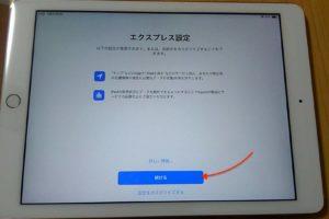 iPad Wi-Fi 32GB-ゴールド(第6世代)セットアップ エクスプレス