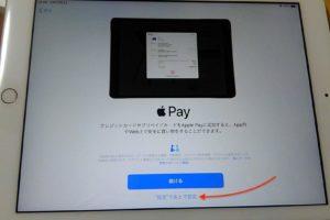iPad Wi-Fi 32GB-ゴールド(第6世代)セットアップ Apple Pay
