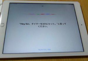 iPad Wi-Fi 32GB-ゴールド(第6世代)セットアップ タイマー