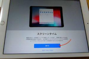 iPad Wi-Fi 32GB-ゴールド(第6世代)セットアップ スクリーンタイム