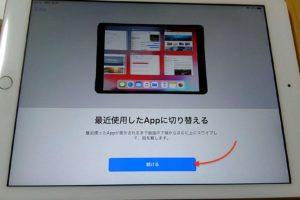 iPad Wi-Fi 32GB-ゴールド(第6世代)セットアップ Appに切り替える