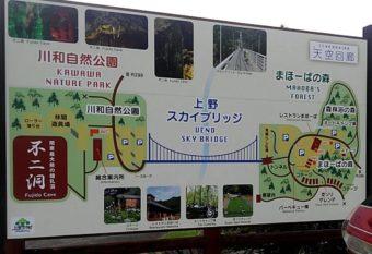 【日記】関東一大きい鍾乳洞「不二洞」と上野スカイブリッジを楽しむ
