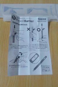 Pencil Barrier 説明書おもて