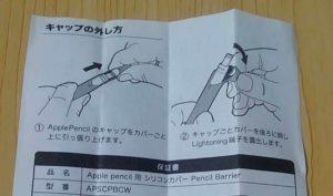 Pencil Barrier 説明書裏