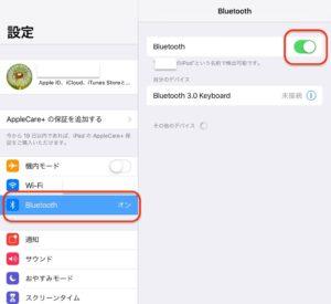 PZX BluetoothのワイヤレスイヤホンとiPad 設定