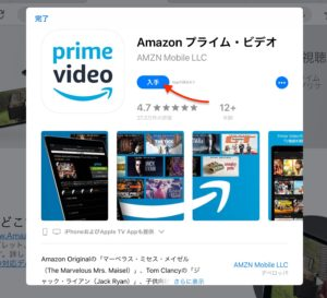 Amazon Prime Video インストール