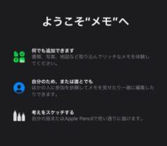 【iPad】アップルペンシルをメモアプリで使ってみる