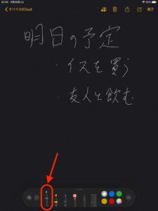 アップルペンシルとメモ ペン先変更