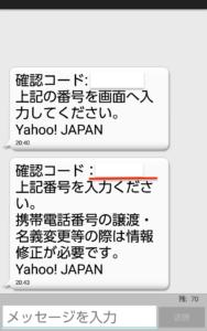 Yahoo より安全なログイン 認証コード2